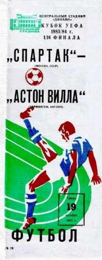 Спартак астон вилла полный матч
